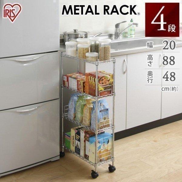 スチールラック スリム ラック 棚 メタルラック 隙間収納 キッチン収納 幅20 キャスター付き キッチンラック アイリスオーヤマ M-2008N