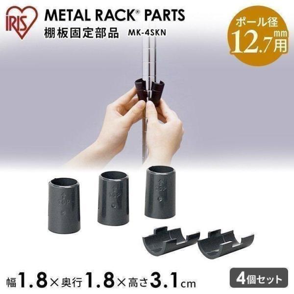 スチールラック パーツ メタルラック メタルスリム 棚板固定部品 MK-4SKN アイリスオーヤマ 12.7mm