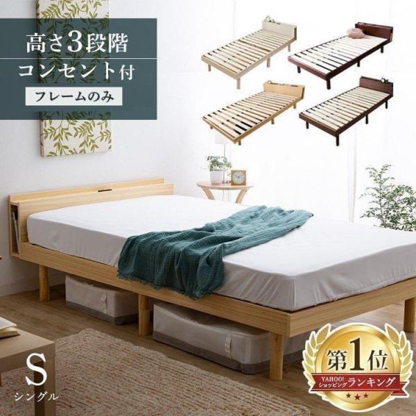すのこベッドシングルシングルベッドベッドフレーム収納すのこベッド安い棚付きおしゃれコンセントフレーム木
