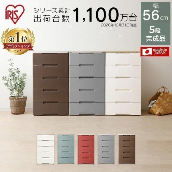チェスト完成品白収納ボックスおしゃれ収納ケース引き出しプラスチック安いおしゃれ衣装ケースタンス衣類収納アイリスオーヤマHG-55