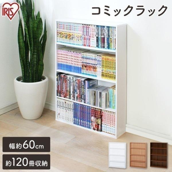 RoomClip商品情報 - コミック収納 本棚 薄型 アイリスオーヤマ CORK-9060 コミックラック カラーボックス