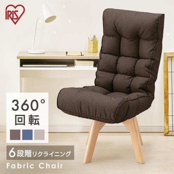椅子腰痛回転おしゃれ北欧座椅子リクライニングテレワーク回転座椅子チェア高座椅子回転チェアファブリックチェアFAC-Kアイリスオー