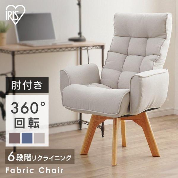 椅子腰痛回転おしゃれ北欧座椅子リクライニング回転座椅子回転チェア肘付き高座椅子回転チェアファブリックチェアFAC-KH全3色アイ