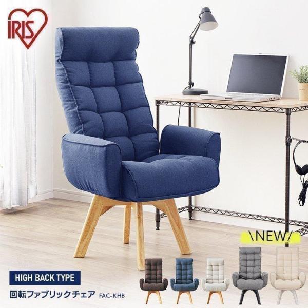 椅子腰痛回転おしゃれ北欧座椅子回転ファブリックチェアハイバックテレワークFAC-KHB全3色ブラウンブルーアイボリーアイリスオー
