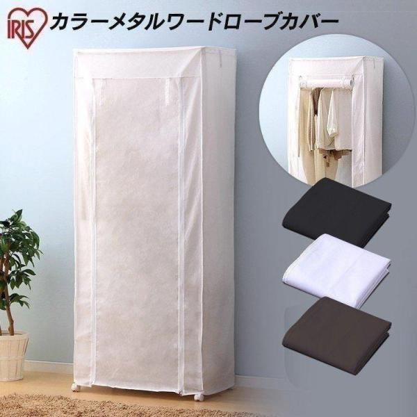 スチールラック カラーメタル ワードローブ用カバー CMCT-180  ホワイト・ブラック・ブラウン アイリスオーヤマ