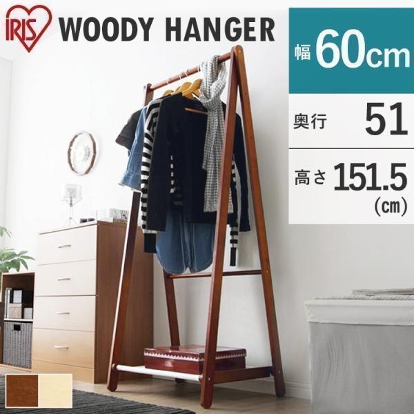 ハンガーラック 棚付き UHA-600 幅60 木製 北欧 洋服掛け 人気 室内物干し パイプハンガー アイリスオーヤマ 新生活 新生活応援