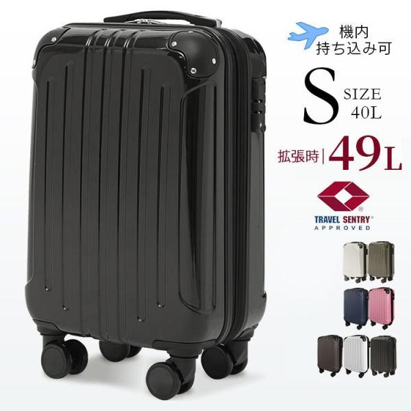 スーツケース機内持ち込み軽量SサイズおしゃれシンプルKD-SCKキャリーバッグキャリーケース旅行カバン40LTSAロック