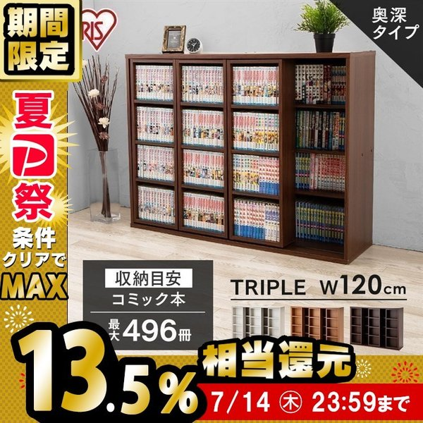 RoomClip商品情報 - 本棚 スライド スライドトリプル 書棚 コミックラック 収納棚 大容量 本 コミック 収納 CST-1200