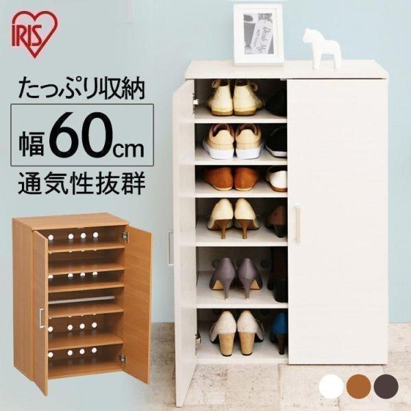 RoomClip商品情報 - シューズラック 靴箱 幅60cm 玄関 扉付き 収納 靴入れ シューズケース おしゃれ 可動棚 W60 SR-6035 あすつく