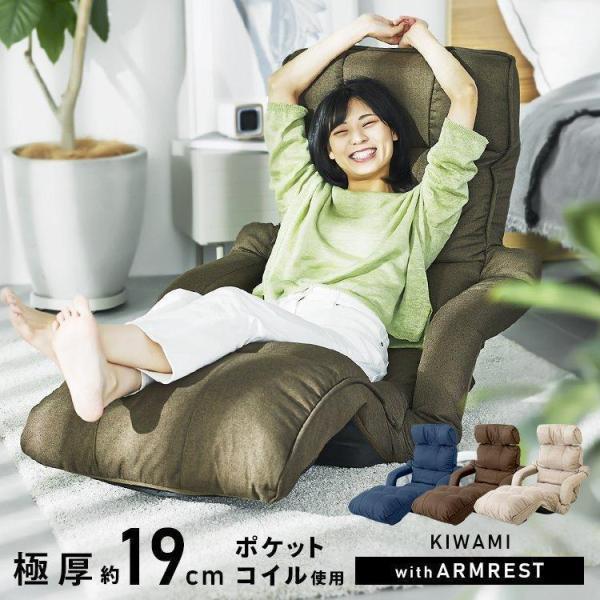 座椅子リクライニング安いひじ掛け付き座いす座イス一人掛けソファソファ1人用リクライニングチェアYCK-002