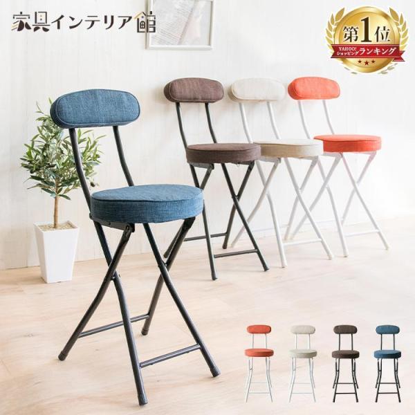 椅子折りたたみチェアパイプ椅子軽い軽量イスOTC-73