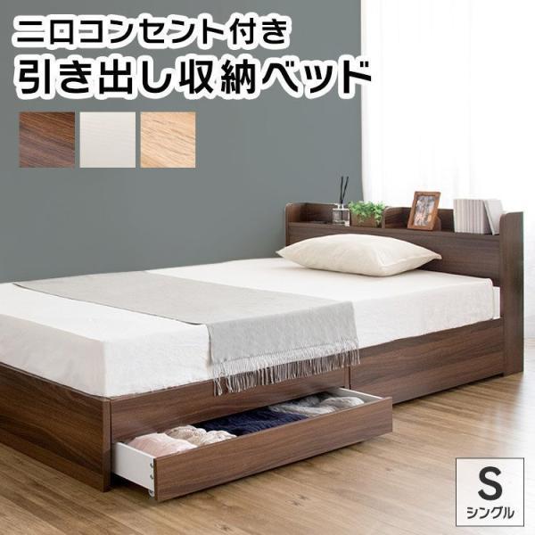 収納付きベッドシングルシングルベッドベッド収納ベッドフレームローベッド引き出し付きベッドDFBD-S