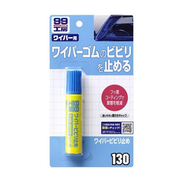 ソフト99 ワイパービビリ止め 【補修ケミカル】