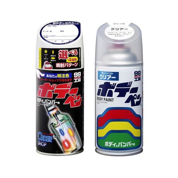 ソフト99 Myボデーペン(スプレー塗料) TOYOTA(トヨタ)・743・ライトターコイズマイカ M とクリアーのセット