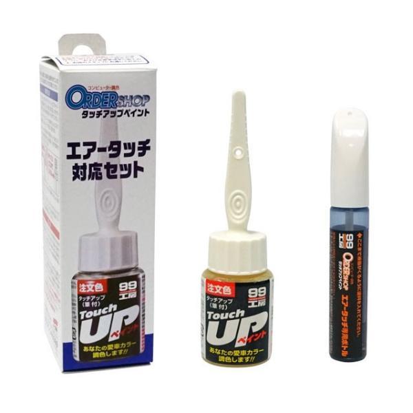 ソフト99 Myタッチアップペン(筆塗り塗料) TOYOTA(トヨタ)・UCA62・ライトウォームグレー M