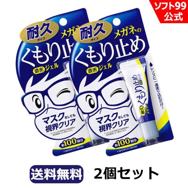 【ネコポス発送】(代引き不可)ソフト99 メガネのくもり止め濃密ジェル 2個セット soft99