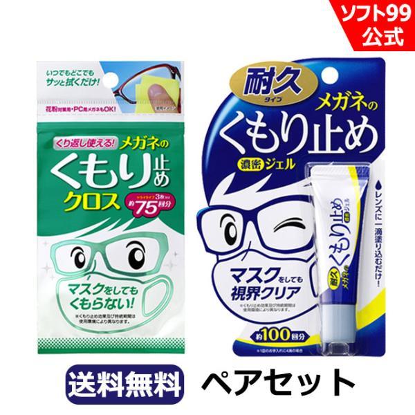 【ネコポス発送】ソフト99 メガネのくもり止め おすすめペアセット soft99
