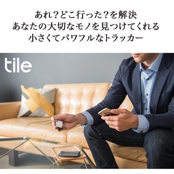 落し物がみつかる Tile Mate タイル メイト / スマートトラッカー 忘れ物防止タグ メール便配送|softbank-selection|02