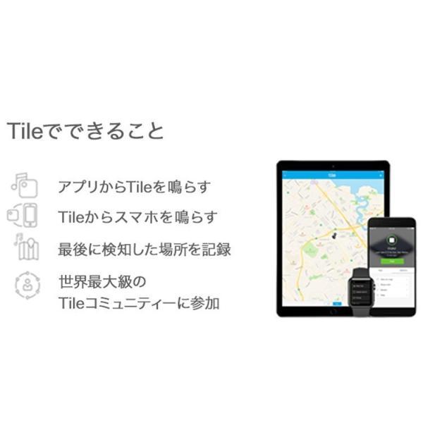 落し物がみつかる Tile Mate タイル メイト / スマートトラッカー 忘れ物防止タグ メール便配送|softbank-selection|04