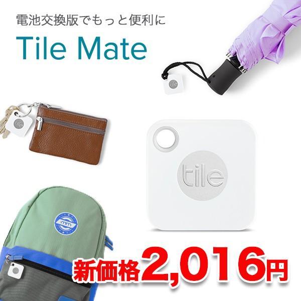 探し物を音で見つける Tile Mate(電池交換版)/ スマートトラッカー Bluetoothトラッカー タイルメイト 単品|softbank-selection