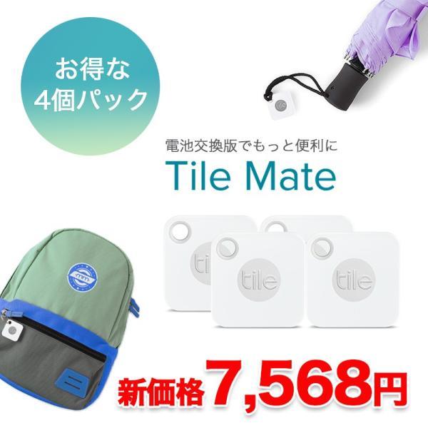 セール対象 探し物を音で見つける / Bluetoothトラッカー スマートトラッカー Tile Mate(電池交換版) タイルメイト お得な4個パック|softbank-selection