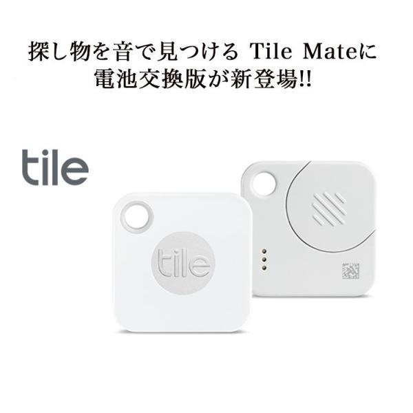 セール対象 探し物を音で見つける / Bluetoothトラッカー スマートトラッカー Tile Mate(電池交換版) タイルメイト お得な4個パック|softbank-selection|02