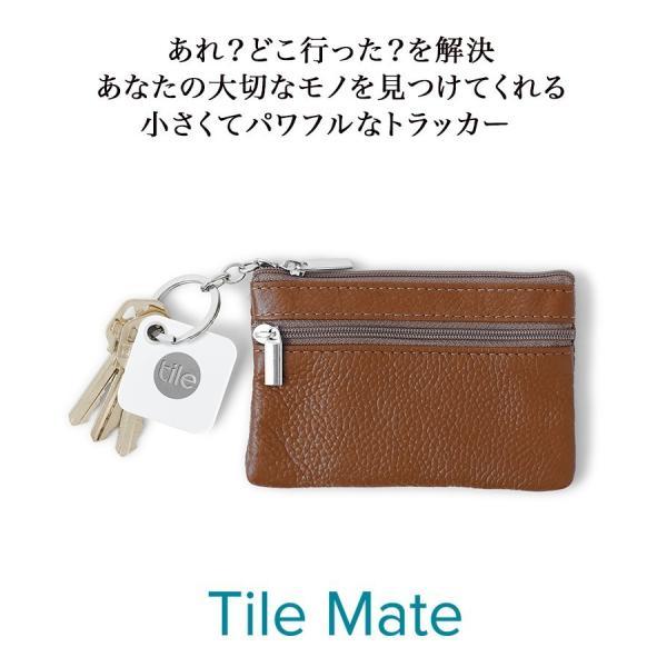 セール対象 探し物を音で見つける / Bluetoothトラッカー スマートトラッカー Tile Mate(電池交換版) タイルメイト お得な4個パック|softbank-selection|05