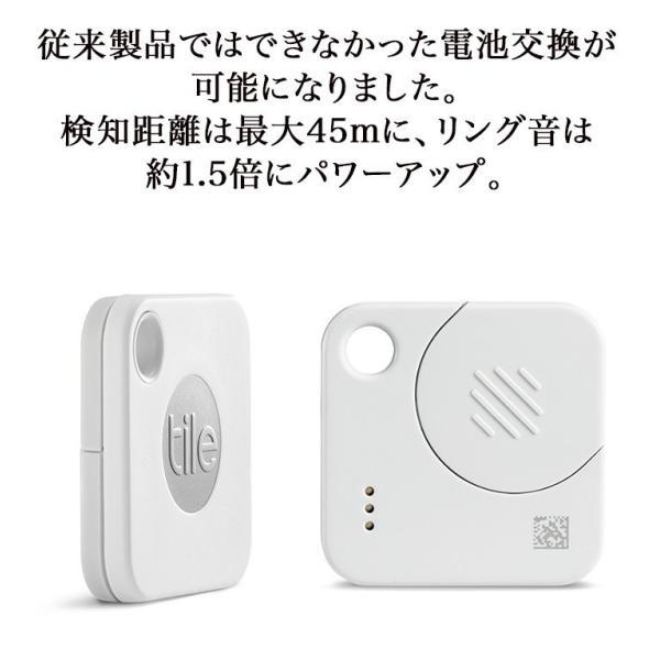 セール対象 探し物を音で見つける / Bluetoothトラッカー スマートトラッカー Tile Mate(電池交換版) タイルメイト お得な4個パック|softbank-selection|06