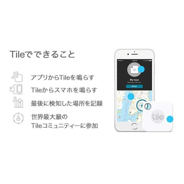 セール対象 探し物を音で見つける / Bluetoothトラッカー スマートトラッカー Tile Mate(電池交換版) タイルメイト お得な4個パック|softbank-selection|08