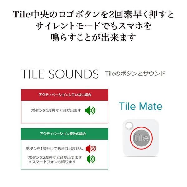 セール対象 探し物を音で見つける / Bluetoothトラッカー スマートトラッカー Tile Mate(電池交換版) タイルメイト お得な4個パック|softbank-selection|10