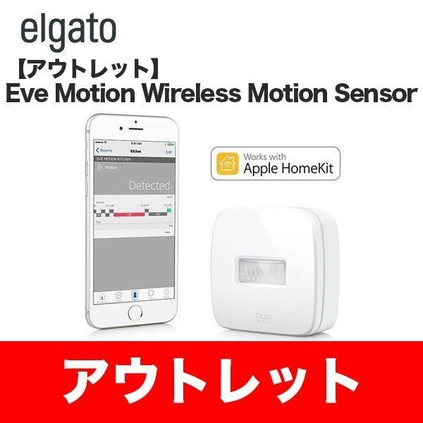 アウトレット Elgato Eve Motion Wireless Motion Sensor|softbank-selection