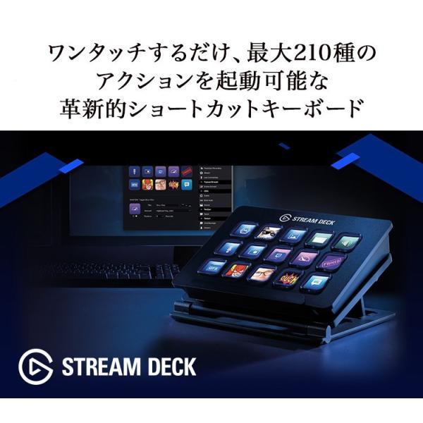 Elgato Stream Deck ストリームデッキ キーボード|softbank-selection|02