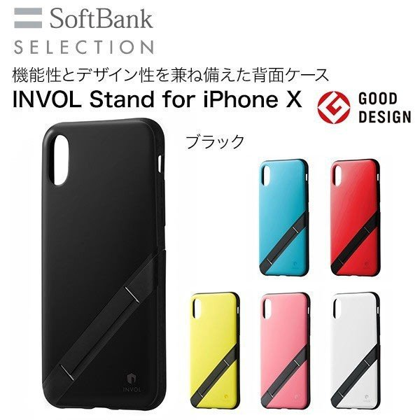 816c59b89c ブラック SoftBank SELECTION INVOL Stand for iPhone XS / X|softbank-selection ...