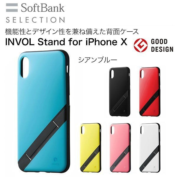 シアンブルー softbank selection invol stand for iphone xs x