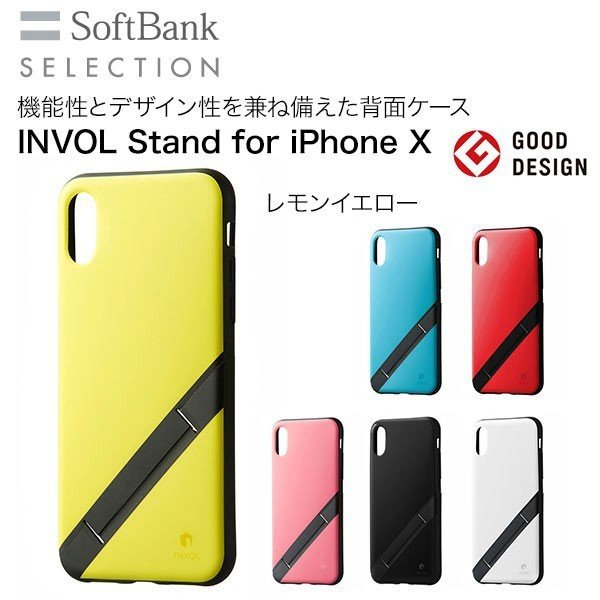 レモンイエロー softbank selection invol stand for iphone xs x