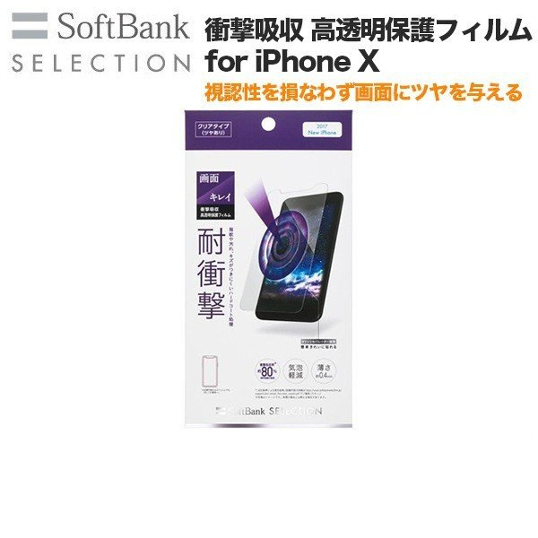SoftBank SELECTION 衝撃吸収 高透明保護フィルム for iPhone X|softbank-selection