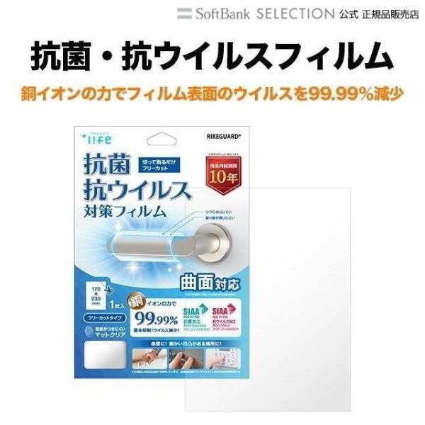 プラスライフ 抗菌 抗ウイルスフィルム 23cm×17cm 1枚入 感染予防 シート ドアノブ ボタン ソフトシート フリーカット