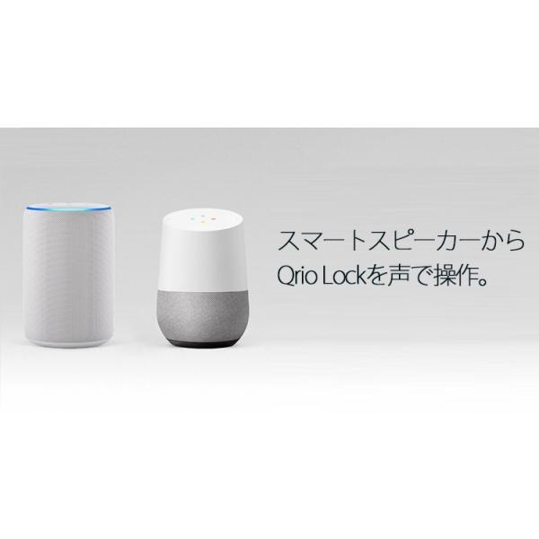 Qrio Lock キュリオロック スマートキー セキュリティ Q-SL2 スマートロック Amazon Alexa Google アシスタント|softbank-selection|11
