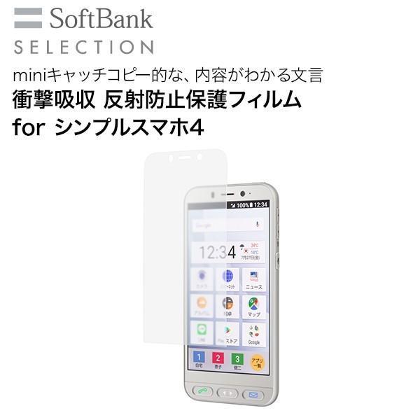 9869f32c7a SoftBank SELECTION 衝撃吸収 反射防止保護フィルム for シンプルスマホ4|softbank-selection ...