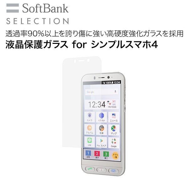 2029daa504 SoftBank SELECTION 液晶保護ガラス for シンプルスマホ4|softbank-selection ...