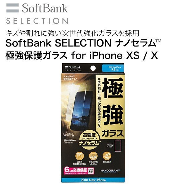 SoftBank SELECTION ナノセラム(TM)極強保護ガラス for iPhone XS / X|softbank-selection