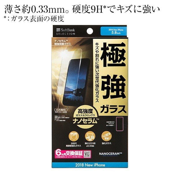 SoftBank SELECTION ナノセラム(TM)極強保護ガラス for iPhone XS / X|softbank-selection|02