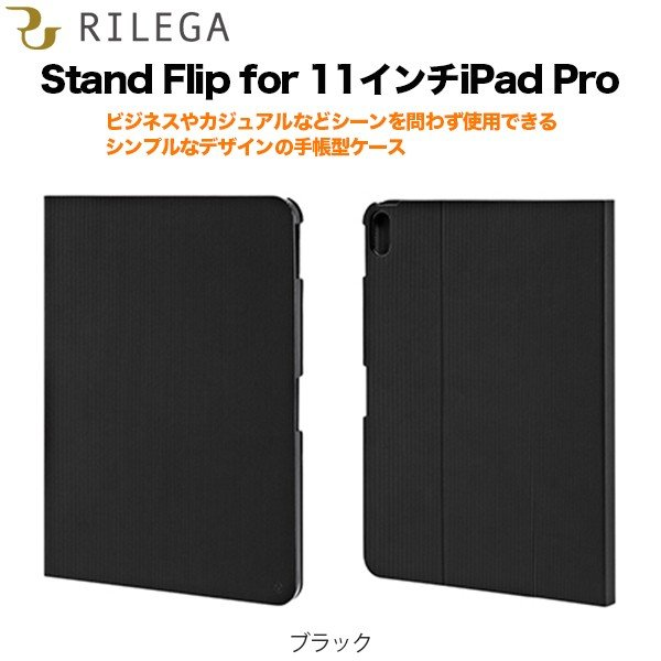 af86bc5e81 SoftBank SELECTION RILEGA Stand Flip for 11インチiPad Pro / ブラック|softbank- selection ...