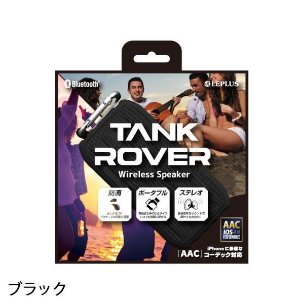 Bluetoothワイヤレススピーカー TANK ROVER ブラック