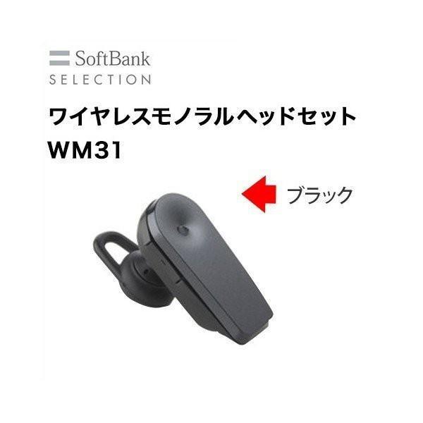 e456cbefef SoftBank SELECTION ワイヤレスモノラルヘッドセット WM31 ブラック|softbank-selection ...