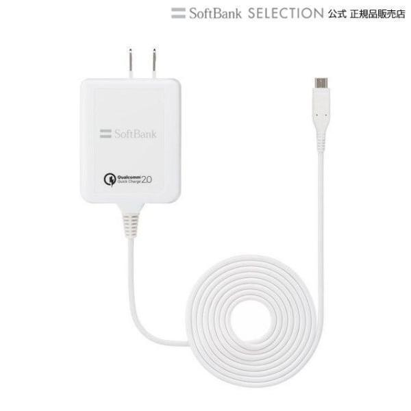 スマートフォン Qualcomm Quick Charge 2.0対応 ACアダプタ|softbank-selection