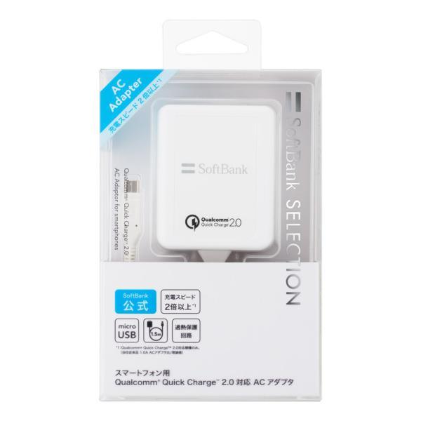 スマートフォン Qualcomm Quick Charge 2.0対応 ACアダプタ|softbank-selection|02
