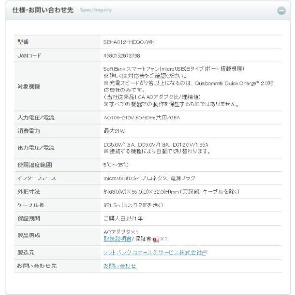スマートフォン Qualcomm Quick Charge 2.0対応 ACアダプタ|softbank-selection|04
