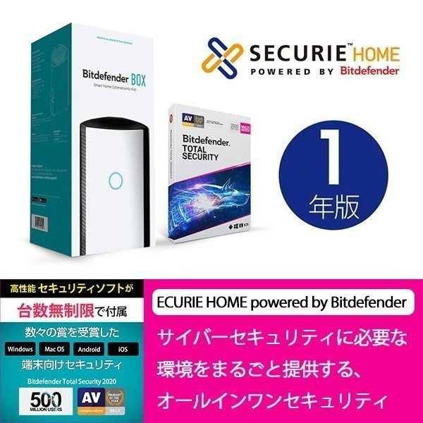 SECURIE HOME powered by Bitdefender 1年版 サイバーセキュリティ Windows Mac Android iOS|softbank-selection