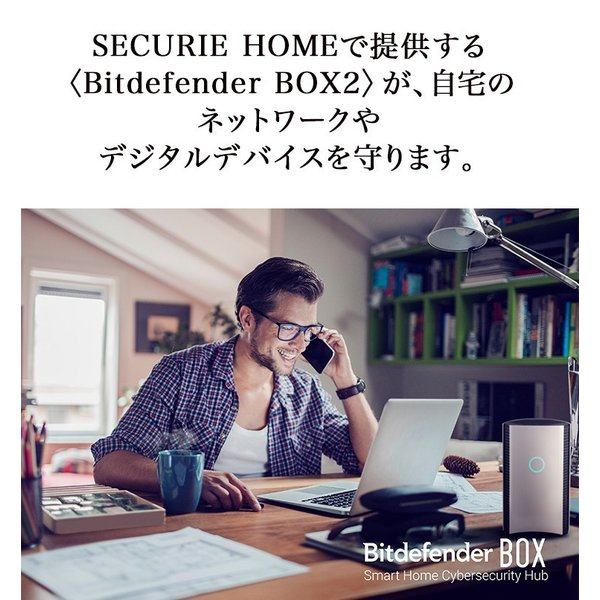 SECURIE HOME powered by Bitdefender 1年版 サイバーセキュリティ Windows Mac Android iOS|softbank-selection|06